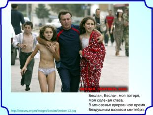 http://matvey.org.ru/images/beslan/beslan-32.jpg Беслан, Беслан, моя потеря,