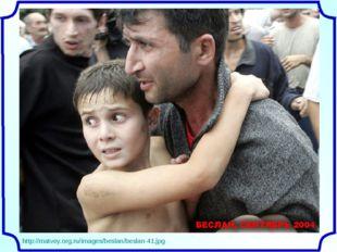 http://matvey.org.ru/images/beslan/beslan-41.jpg