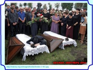 http://matvey.org.ru/images/beslan/beslan-2-061.jpg