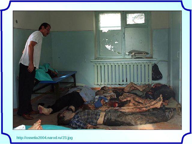 http://ossetia2004.narod.ru/23.jpg