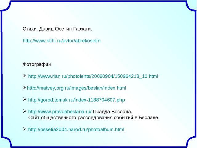 Стихи. Давид Осетин Газзати. http://www.stihi.ru/avtor/abrekosetin Фотографии...