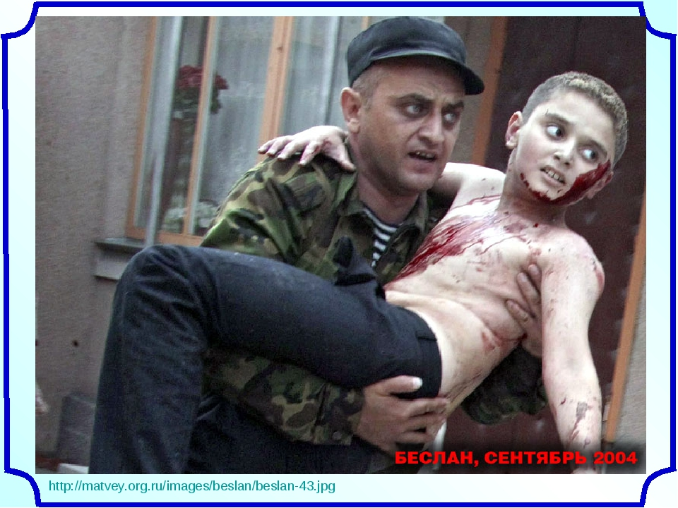 http://matvey.org.ru/images/beslan/beslan-43.jpg