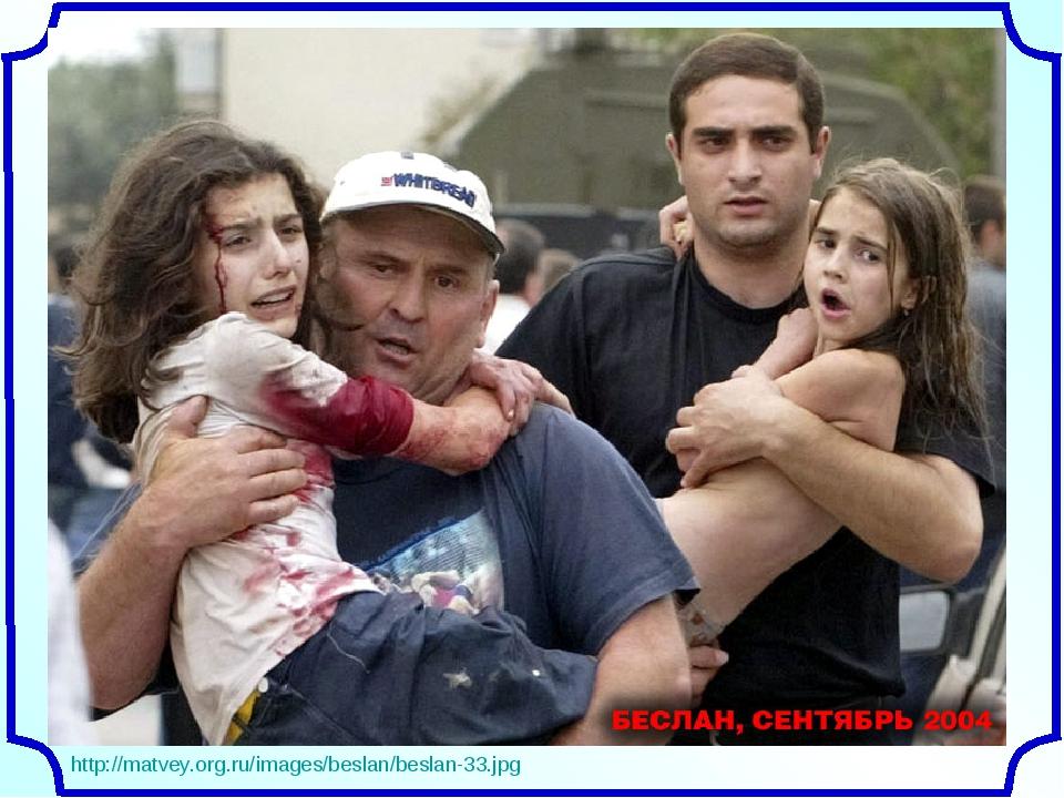 http://matvey.org.ru/images/beslan/beslan-33.jpg