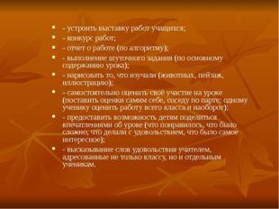 - устроить выставку работ учащихся; - конкурс работ; - отчет о работе (по алг