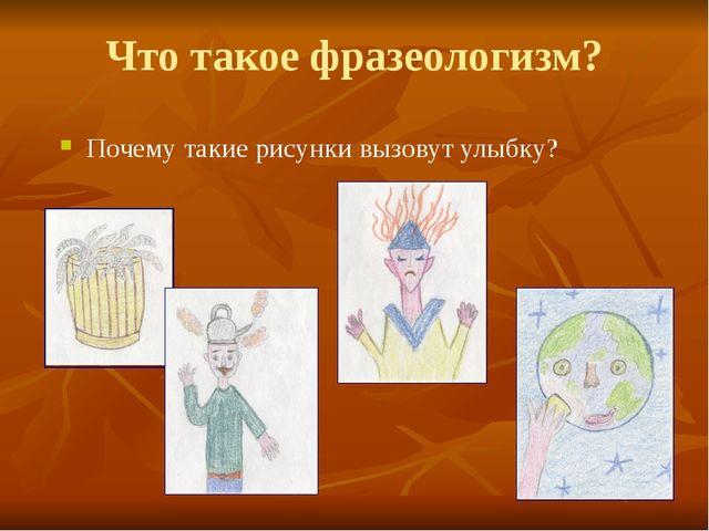 Что такое фразеологизм? Почему такие рисунки вызовут улыбку?