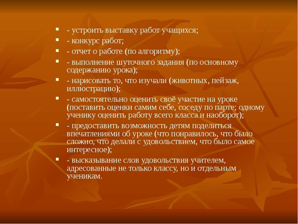 - устроить выставку работ учащихся; - конкурс работ; - отчет о работе (по алг...