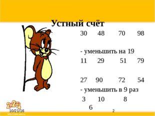 Устный счёт 30 48 70 98 - уменьшить на 19 11 29 51 79 27 90 72 54 - уменьшит