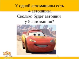 У одной автомашины есть 4 автошины. Сколько будет автошин у 8 автомашин?