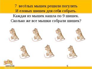 7 весёлых мышек решили погулять И еловых шишек для себя собрать. Каждая из мы