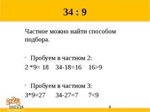 34 : 9 Частное можно найти способом подбора. Пробуем в частном 2: 2 *9= 18 34