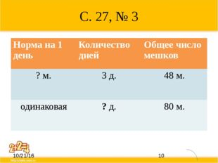 С. 27, № 3 Норма на 1 день Количество дней Общее число мешков ? м. 3 д. 48 м.
