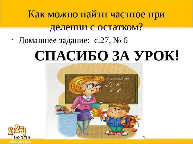 Как можно найти частное при делении с остатком? Домашнее задание: с.27, № 6 С...