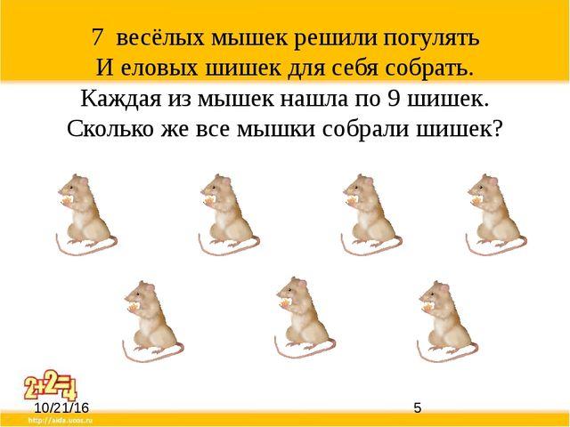7 весёлых мышек решили погулять И еловых шишек для себя собрать. Каждая из мы...