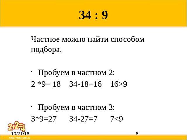 34 : 9 Частное можно найти способом подбора. Пробуем в частном 2: 2 *9= 18 34...