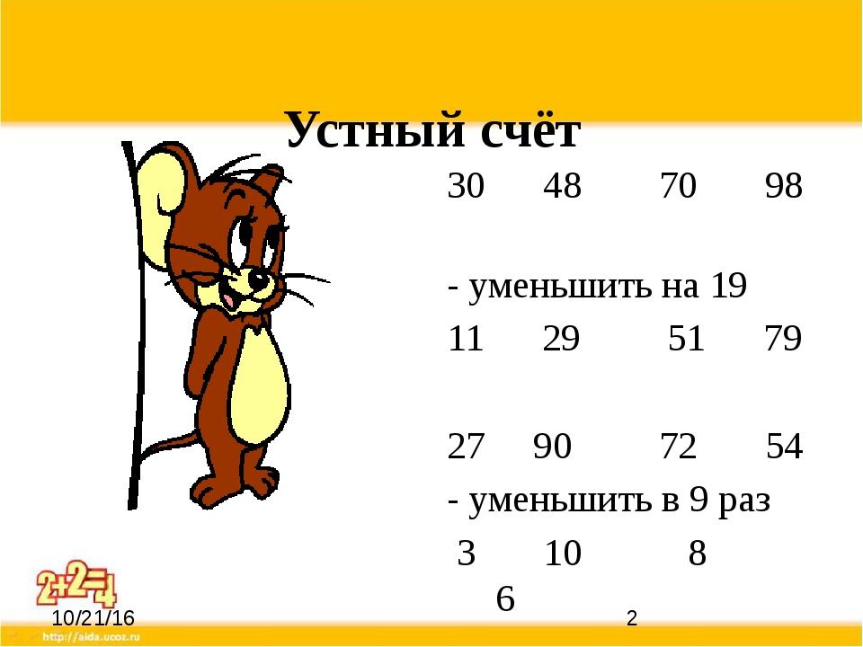 Устный счёт 30 48 70 98 - уменьшить на 19 11 29 51 79 27 90 72 54 - уменьшит...