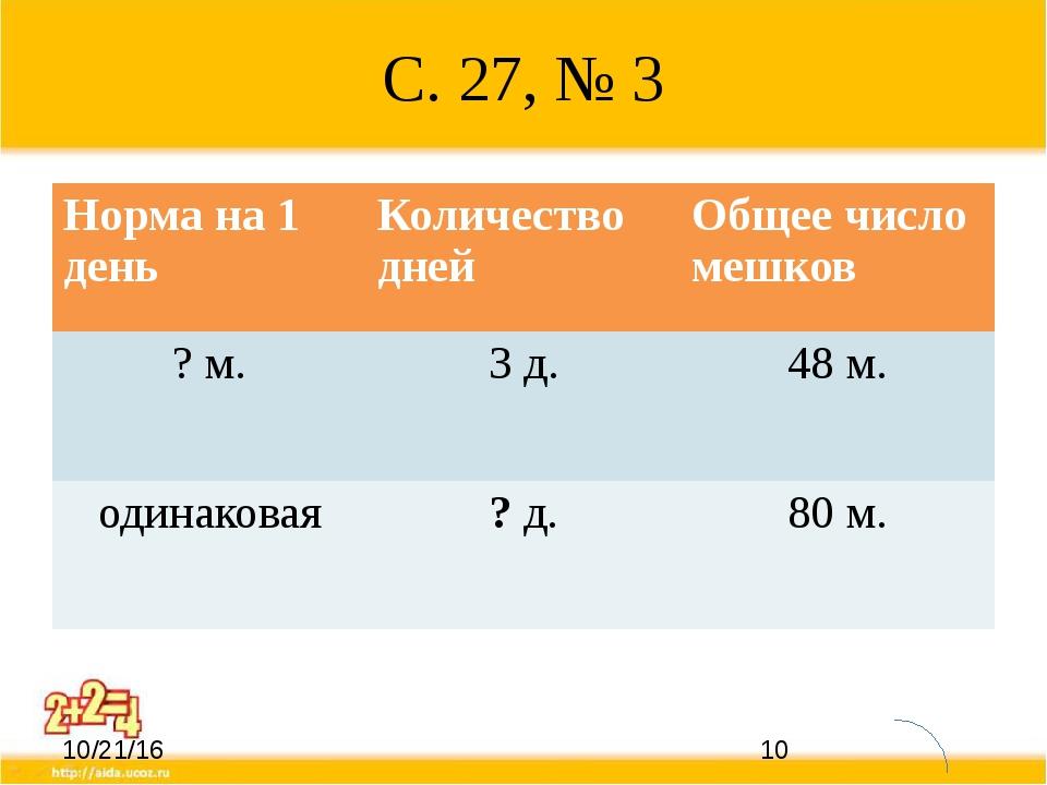 С. 27, № 3 Норма на 1 день Количество дней Общее число мешков ? м. 3 д. 48 м....