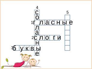 с м 1 2 3 4 5 г л а с н ы е с л о г и б у к в ы с о л а н е