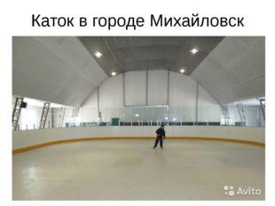 Каток в городе Михайловск