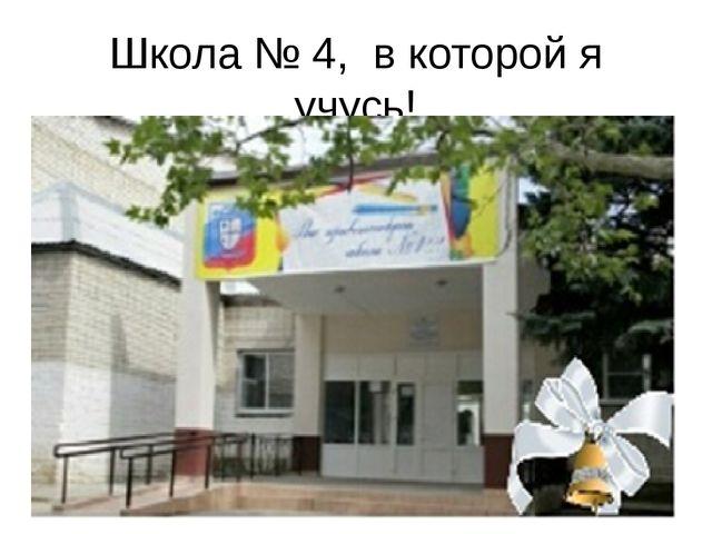 Школа № 4, в которой я учусь!