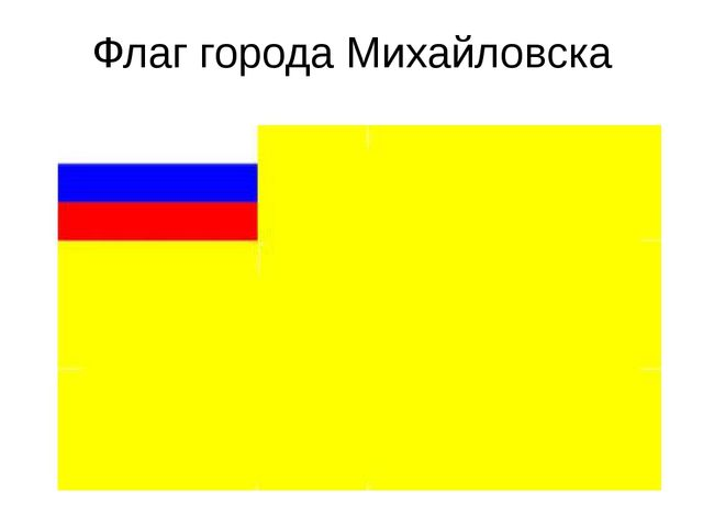 Флаг города Михайловска