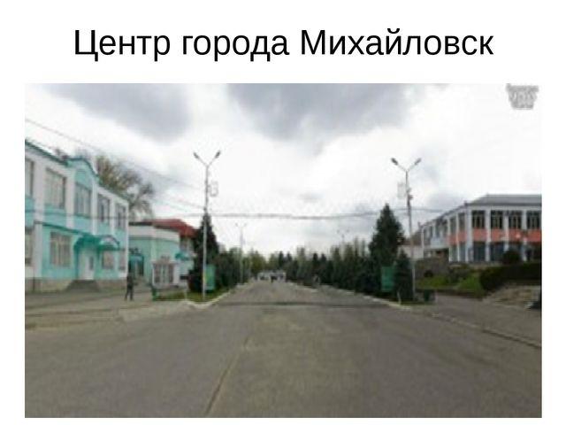 Центр города Михайловск Центр города Михайловск