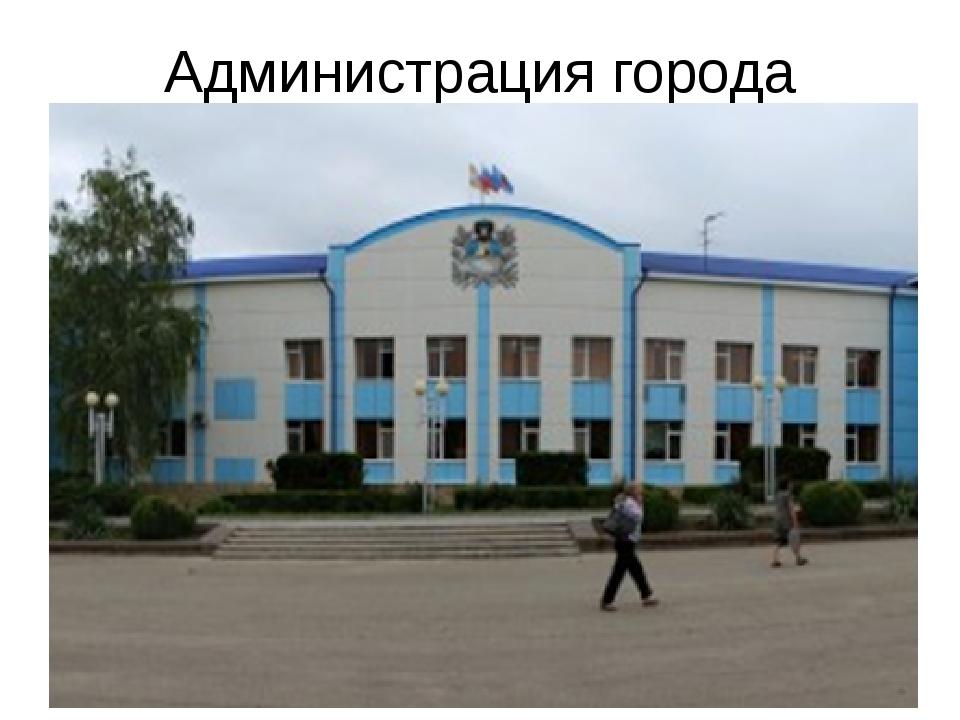 Администрация города Администрация города Михайловска.