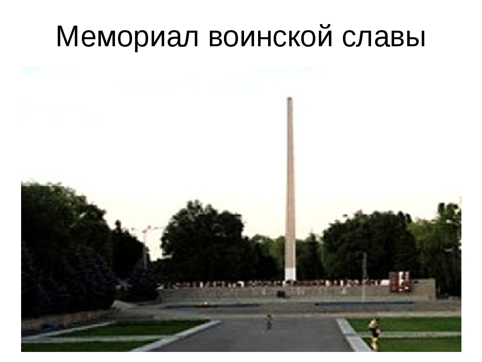 Мемориал воинской славы Мемориал воинской славы