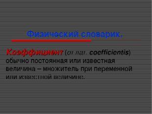 Физический словарик. Коэффициент (от лат. coefficientis) обычно постоянная ил