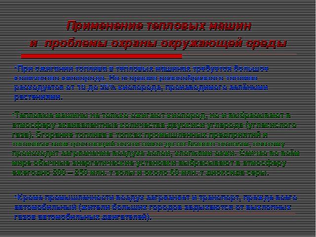 Применение тепловых машин и проблемы охраны окружающей среды При сжигании топ...