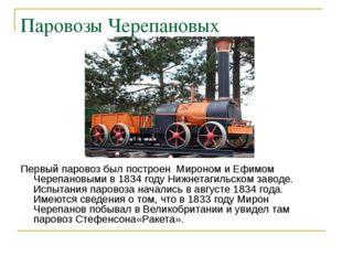 Паровозы Черепановых Первый паровоз был построен Мироном и Ефимом Черепановым