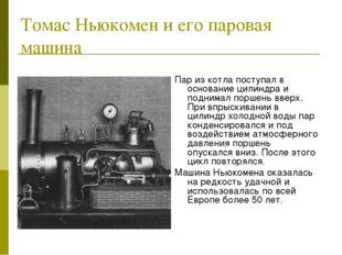 Томас Ньюкомен и его паровая машина Пар из котла поступал в основание цилиндр