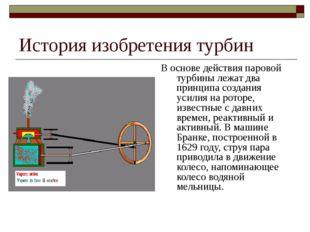 История изобретения турбин В основе действия паровой турбины лежат два принци