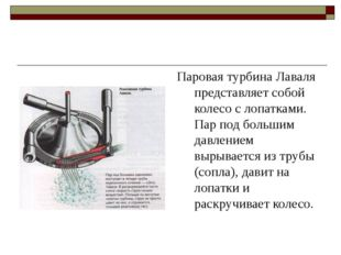 Паровая турбина Лаваля представляет собой колесо с лопатками. Пар под большим