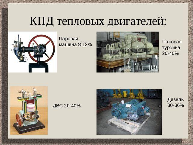 КПД тепловых двигателей: Паровая машина 8-12% ДВС 20-40% Паровая турбина 20-4...