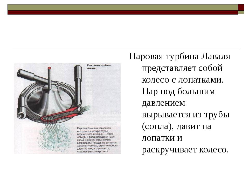 Паровая турбина Лаваля представляет собой колесо с лопатками. Пар под большим...
