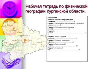 Рабочая тетрадь по физической географии Курганской области.