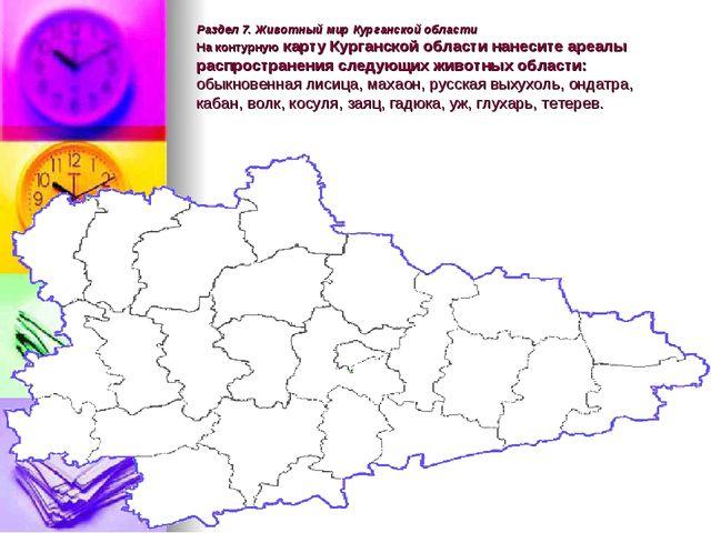 Раздел 7. Животный мир Курганской области На контурную карту Курганской облас...