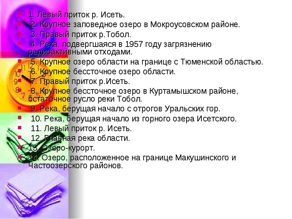 1. Левый приток р. Исеть. 2. Крупное заповедное озеро в Мокроусовском районе....