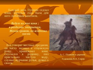 Каждый день Пушкин седлал коня, верховая езда была для него любимым занятием