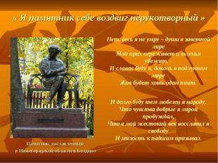 « Я памятник себе воздвиг нерукотворный » Памятник, поставленный в Нижегородс
