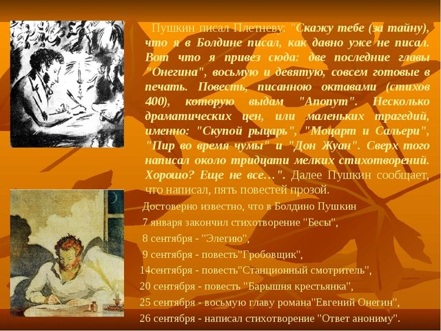"Пушкин писал Плетневу: ""Скажу тебе (за тайну), что я в Болдине писал, как да..."
