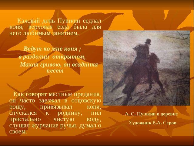Каждый день Пушкин седлал коня, верховая езда была для него любимым занятием...