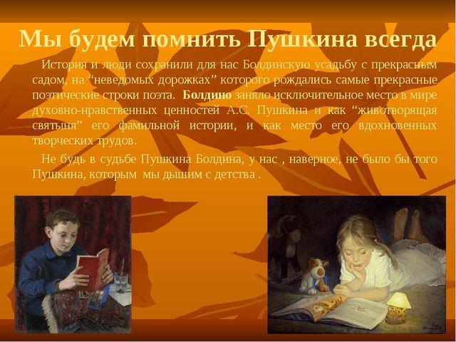 Мы будем помнить Пушкина всегда История и люди сохранили для нас Болдинскую у...