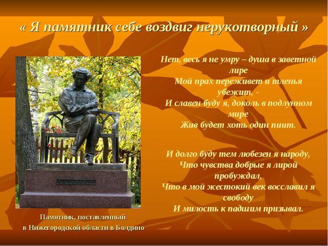 « Я памятник себе воздвиг нерукотворный » Памятник, поставленный в Нижегородс...