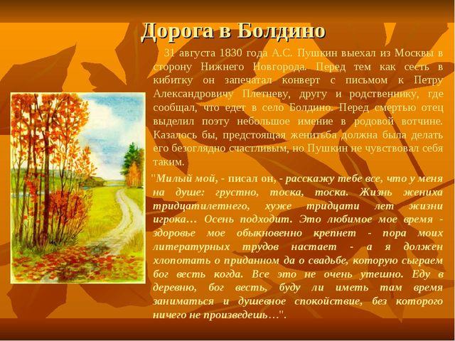 Дорога в Болдино 31 августа 1830 года А.С. Пушкин выехал из Москвы в сторону...