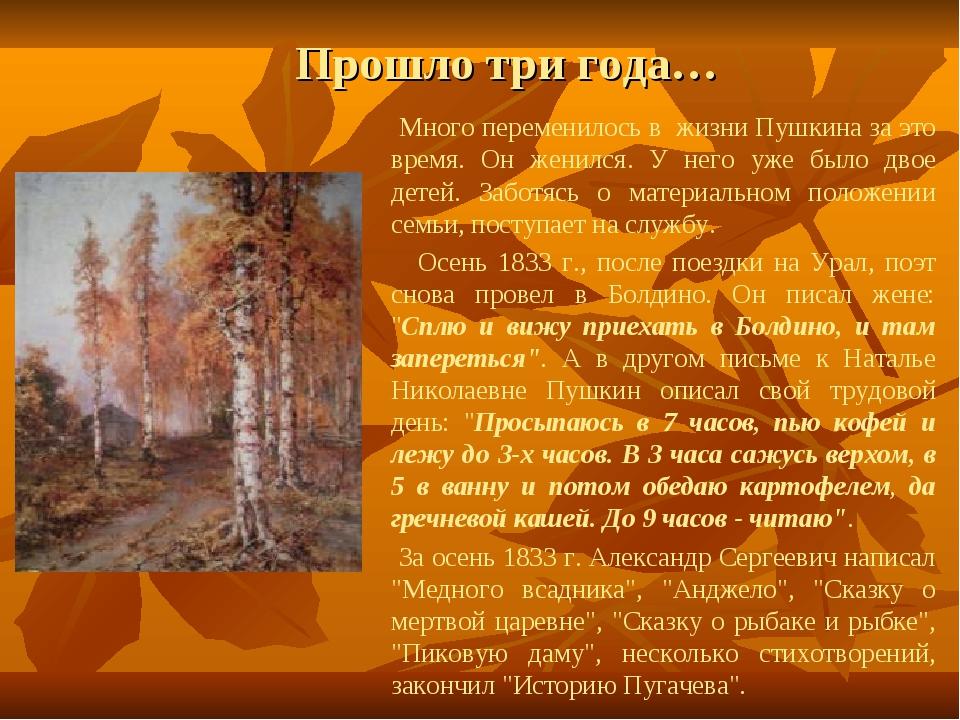 Прошло три года… Много переменилось в жизни Пушкина за это время. Он женился....