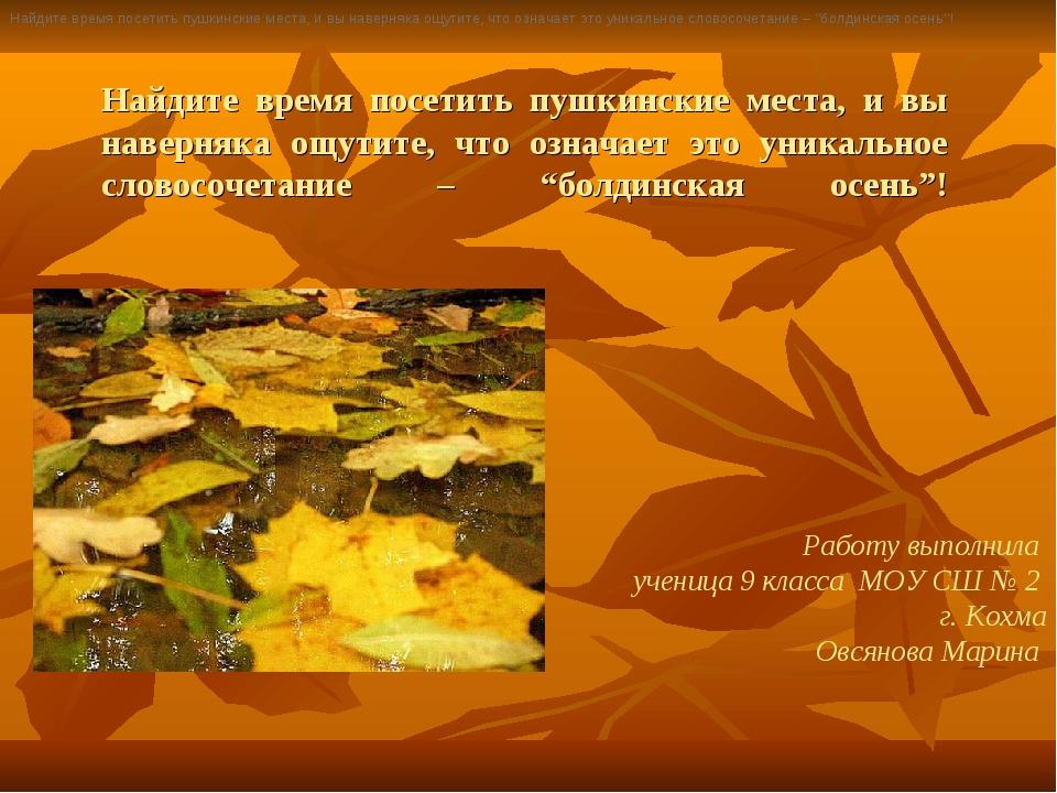 Найдите время посетить пушкинские места, и вы наверняка ощутите, что означает...