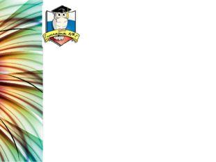 «Иноязычное профильное образование: традиции и инновации» Выполнили: магистра