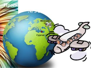 Moscow Cyprus Проект «CTL College-Кипр-гимназия № 5 Волгоград»