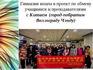Гимназия вошла в проект по обмену учащимися и преподавателями с Китаем (город
